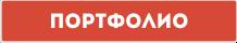 Портфолио (Практика)