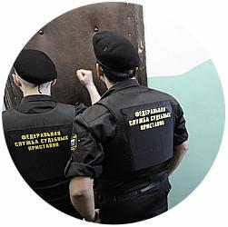 Официальный сайт судебных приставов посмотреть долги