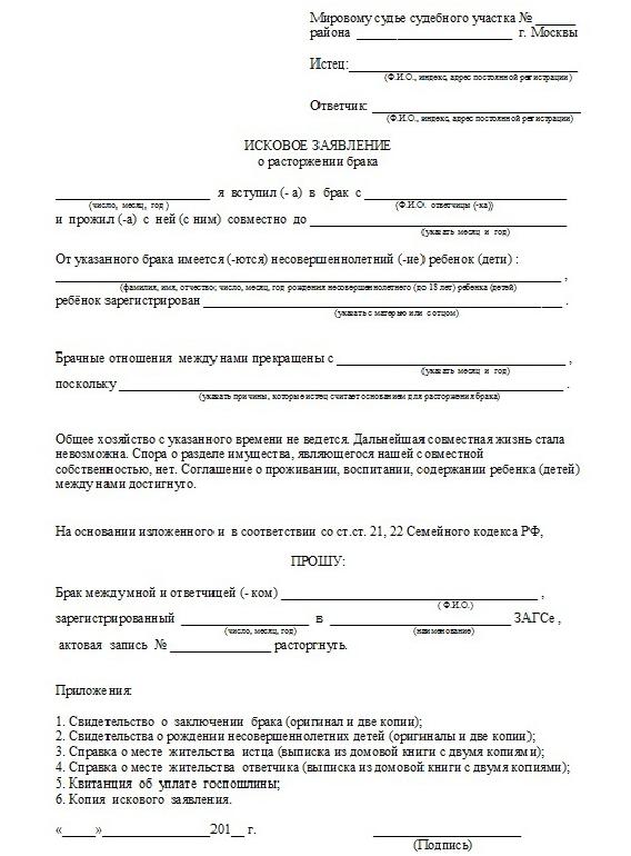 Где подавать на развод в Москве Где подать на развод, если есть ребенок