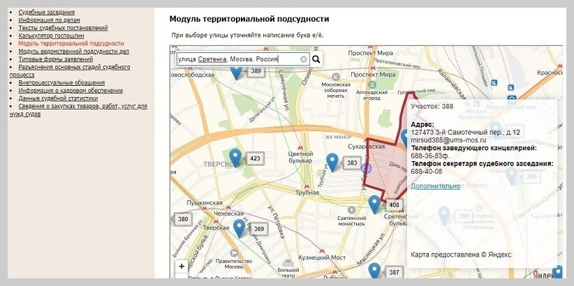 Мировой судья по адресу москва