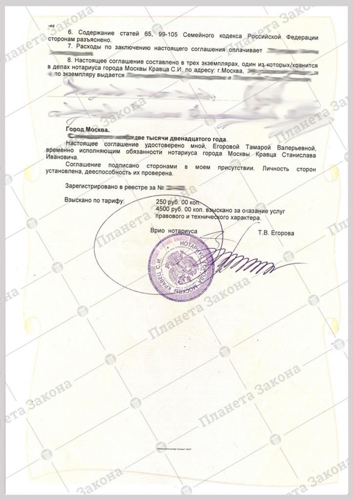 Мировое соглашение об уплате алиментов на ребенка (образец) 2019, как составить добровольное соглашение об уплате алиментов