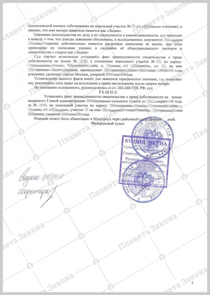 Исковое заявление об установлении факта принадлежности документа