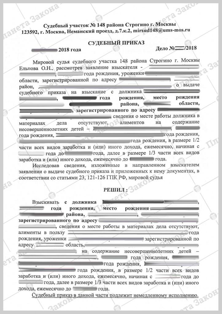 Судебный приказ о взыскании алиментов на супругу