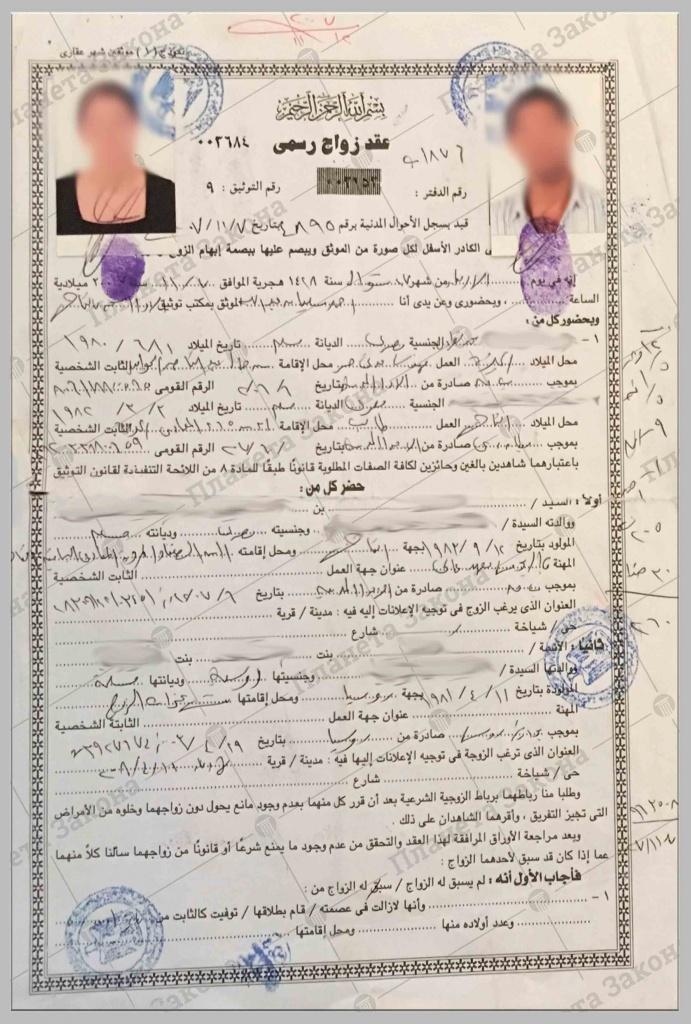 расторжение брака в египте
