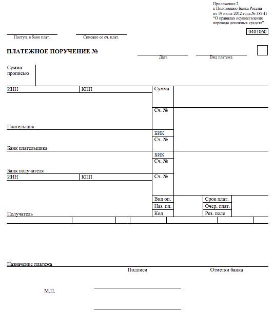 Единая форма 0401060 платёжного поручения