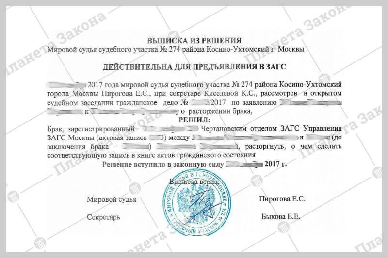 Замена паспорта в связи с замужеством документы