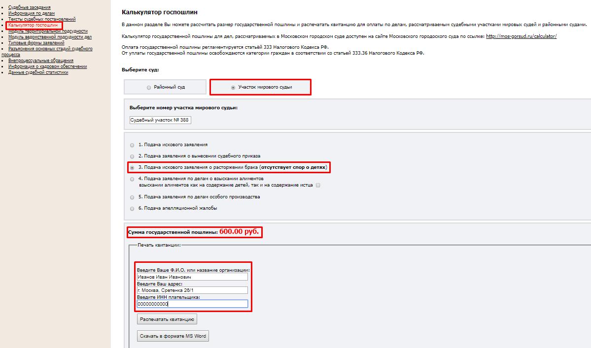 калькулятор госпошлин на сайте mos-sud.ru