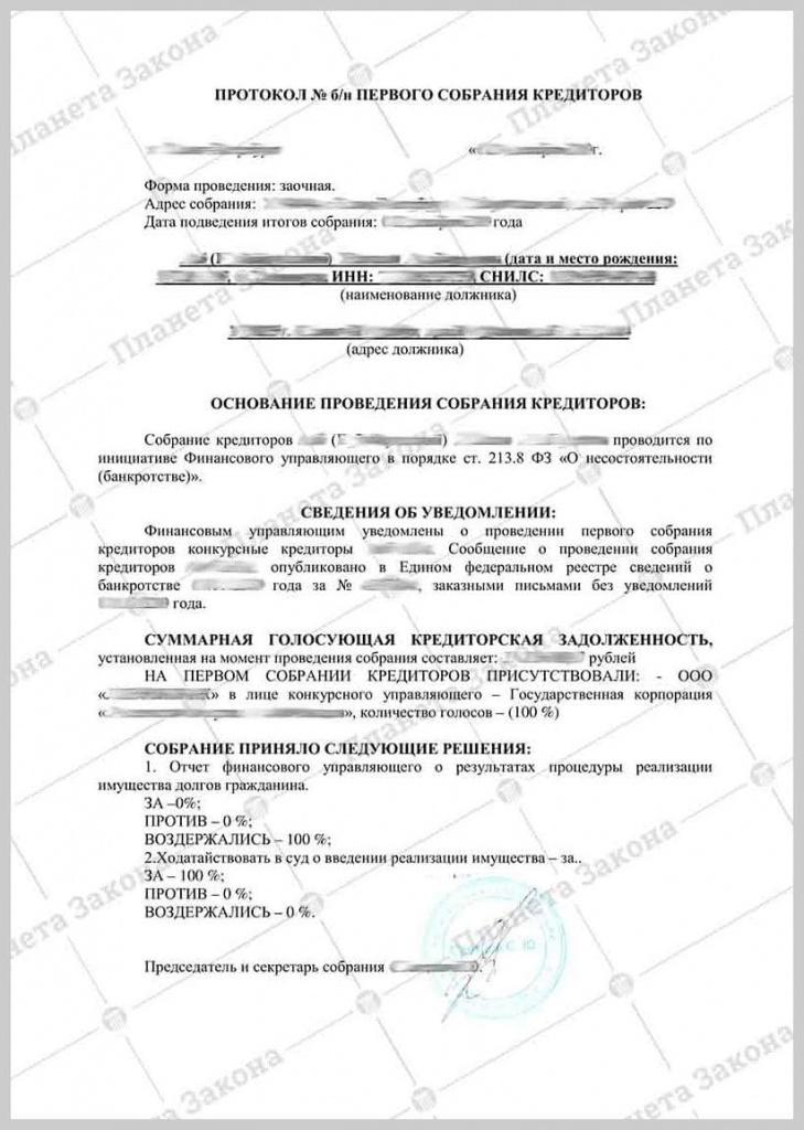 Протокол собрания кредиторов