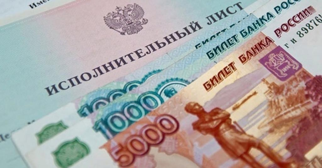 Исполнительный лист возвращается неуплата кредита банк суд